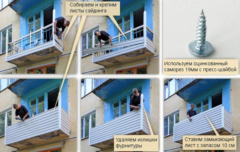 отделка балкона сайдингом своими руками видео